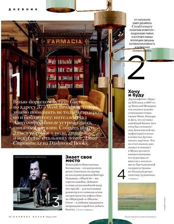 Harper's Bazaar Russia - February 2019 1