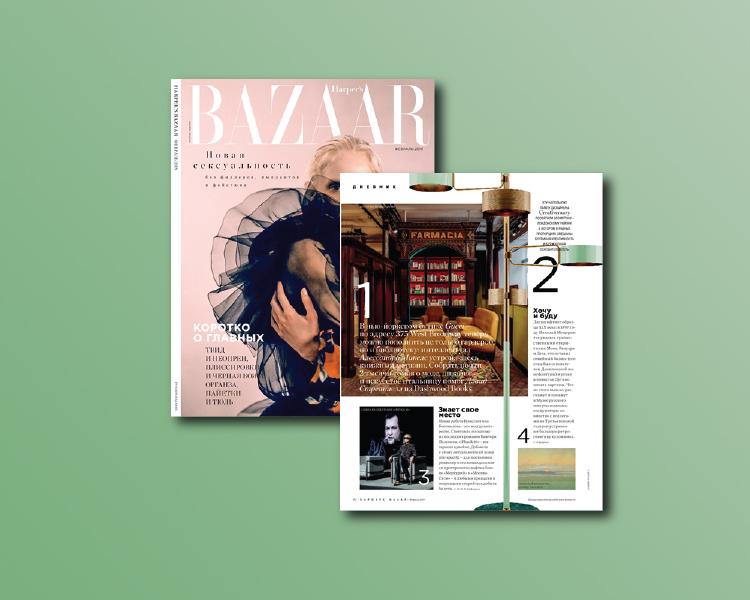 Top 10 Interior Design Magazines-hasper-baazar-february